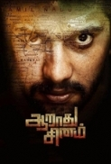 Aarathu Sinam Torrent 2016 Tamil HD Movie Download